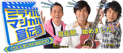 ミラクルマジカル宣伝部(みません?)-RCCテレビ