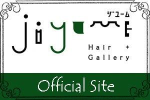 荻窪の美容室 ジユームのホームページ