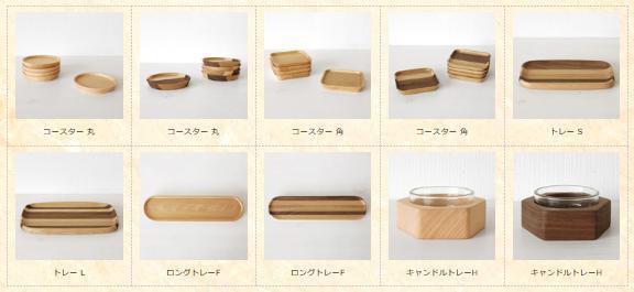 無垢材の雑貨・小物をご紹介します