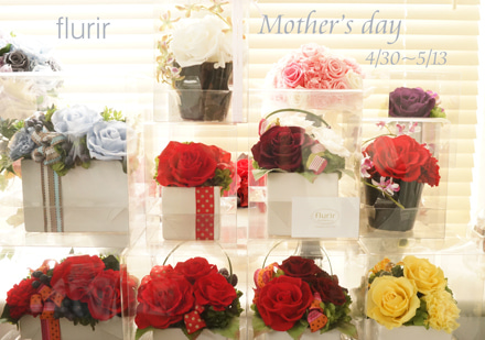 【お知らせ】母の日催事に参加します~flurir~♪の記事より