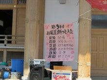 20140420気仙沼浄念寺花見餅つき大会⑩