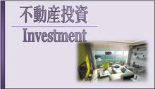 投資不動産