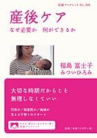 『産後ケア ―― なぜ必要か 何ができるか ――』