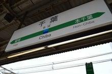 千葉駅看板
