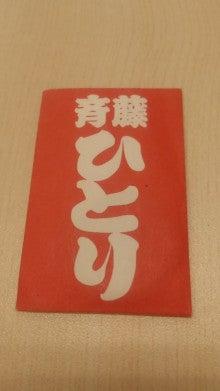斎藤一人さん