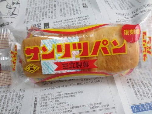製菓 三立