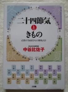 「二十四節気ときもの」本
