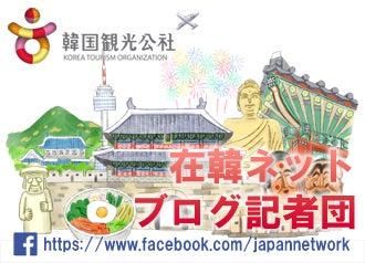 韓国観光公社在韓日本人ネットワーク