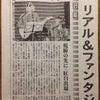 ♬祝♪「THE OI☆WAI」が新聞記事にデカデカ!と掲載されました!!☆の画像