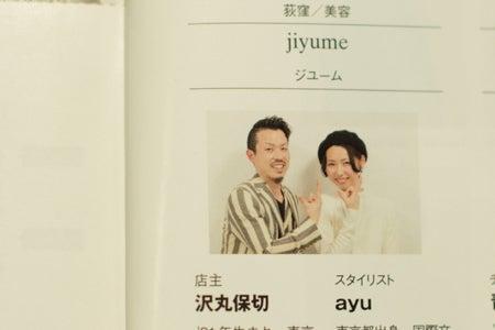 荻窪美容室・美容院 ジユームの雑誌掲載3