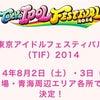 TIF2014出演決定!の画像