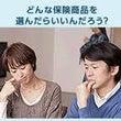 Q&A.保険(医療保…