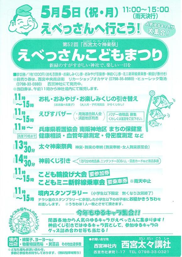 兵庫 西宮 ご当地 ゆるキャラ ふくみみ福ちゃん 西宮神社 こどもの日