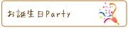 お誕生日party