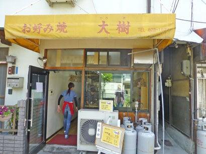 お好み焼き 大樹(ひろき) 広島焼き