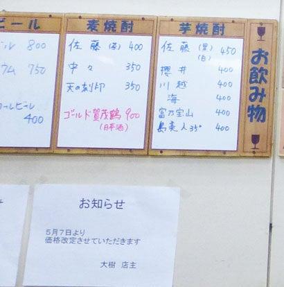 お好み焼き 大樹(ひろき) 広島