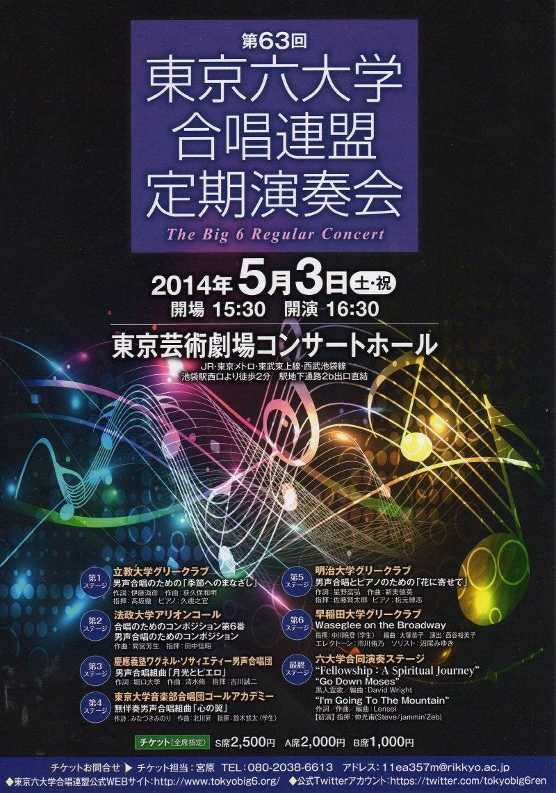 第63回東京六大学合唱連盟定期演...
