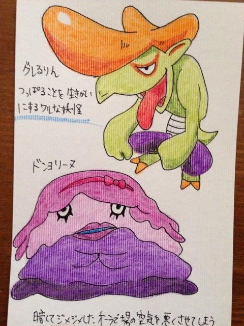 お絵かき587 妖怪ウォッチ グレるりん ドンヨリーヌ クーピーのブログ