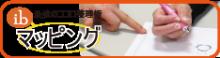 ibマッピングホームページ
