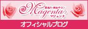 大阪・梅田にある若返り・再生サロン マジェンタのブログ