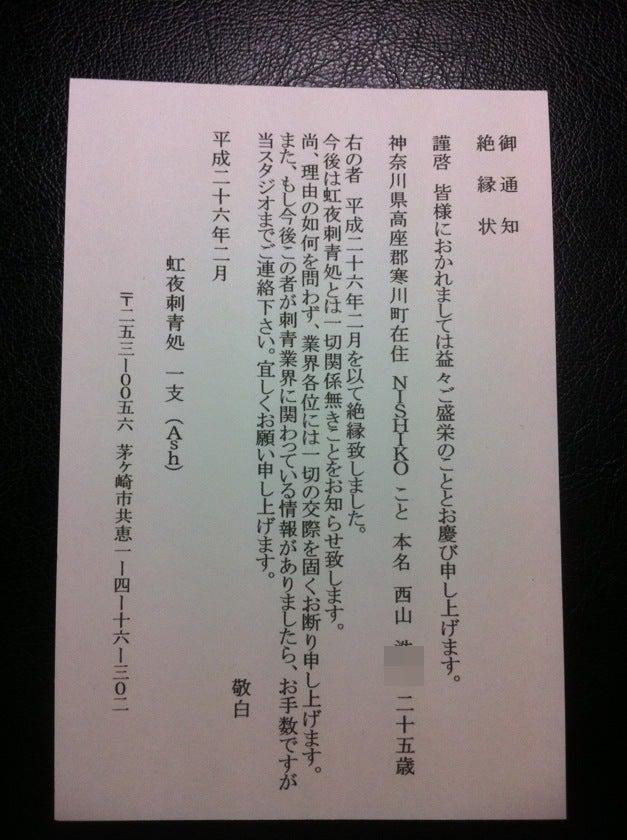 虹夜のブログ 「虹夜刺青帳(にじやしせいちょう)」 - 湘南・茅ヶ崎のタトゥースタジオ