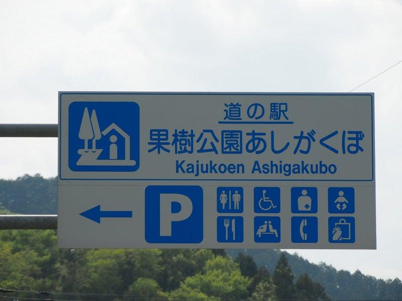 果樹公園あしがくぼ(看板