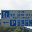 道の駅「果樹公園あし…