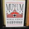 香港医学博物館の画像