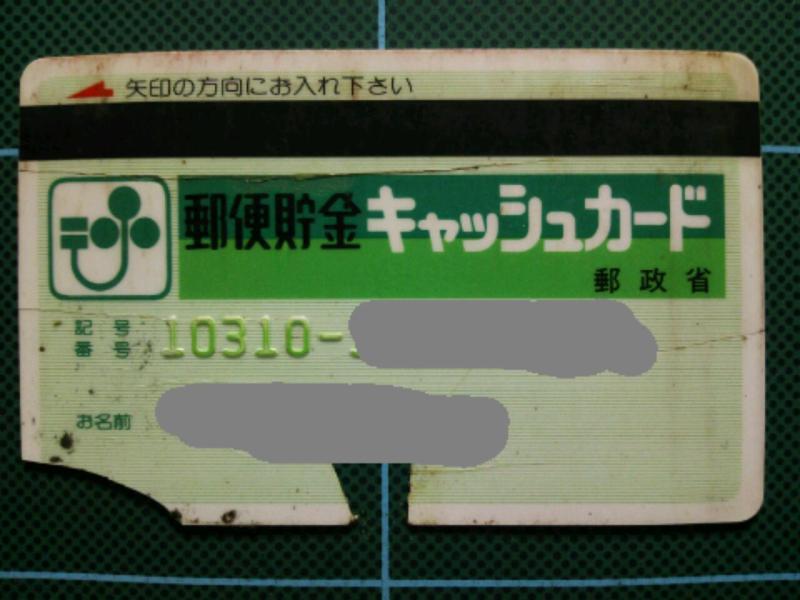 キャッシュカード】旧 郵政省 | ...