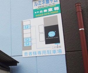 りょう歯科-駐車場案内看板