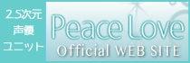 早乙女マイラの『マイBox☆』-Peace Love