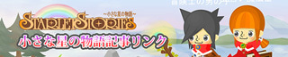Starlet Stories記事バナー