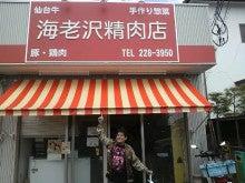 海老沢 精肉 店