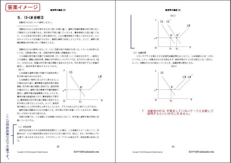 東京都庁Ⅰ類Bの専門記述の経済学...