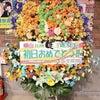*横山チームK初日の画像