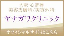 大阪・心斎橋 美容皮膚科 ヤナガワクリニック