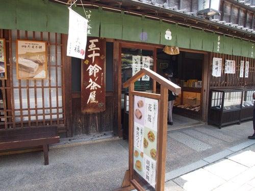 五十鈴川茶屋