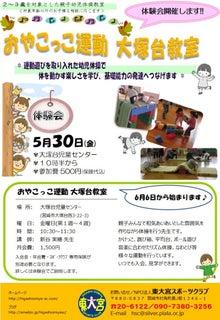 おやこっこ運動大塚台教室体験会26-5