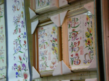 刺繍文字屋