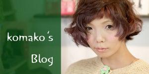 荻窪美容院・美容室 ジユーム komakoのブログ