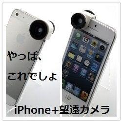iPhoneカメラ望遠レンズ