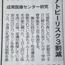 今朝の朝日新聞の記事
