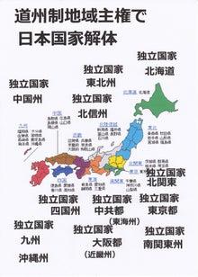 道州制区割り地図