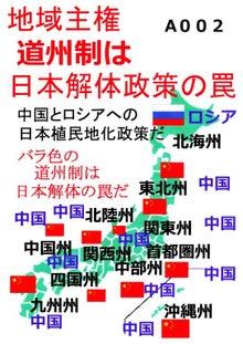 道州制は日本解体政策である