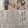 神戸新聞に…の画像