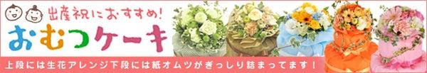 フラワーショップSpiceの~おむつケーキ~