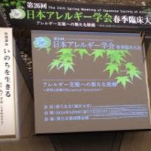 ■日本アレルギー学会…