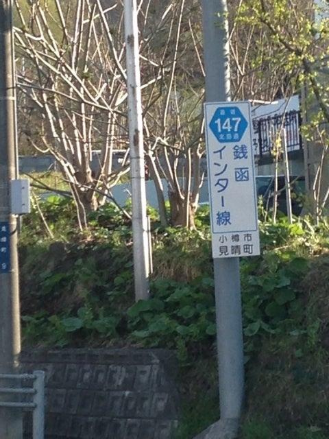 北海道道147号銭函インター線 本...