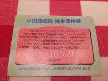 今回使った小田急電鉄株主優待券