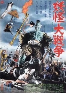 妖怪大奮闘(三十路女)「妖怪大戦争(1968年)」 | ブラックなちぶ~の ...